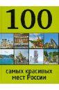 Лебедева И. 100 самых красивых мест России перфильева е сост самые красивые места россии