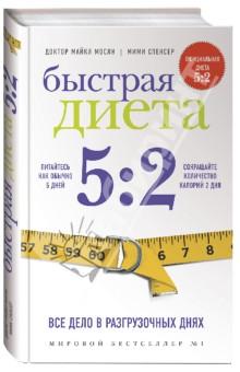 Быстрая диета 5:2 мими спенсер быстрая диета 5 2 рецепты к методике