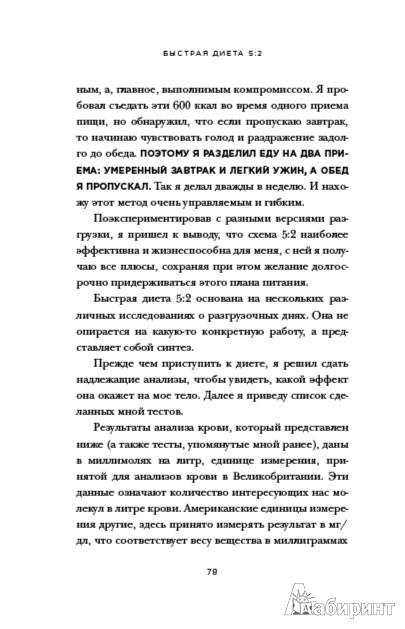 Иллюстрация 1 из 9 для Быстрая диета 5:2 - Мосли, Спенсер | Лабиринт - книги. Источник: Лабиринт