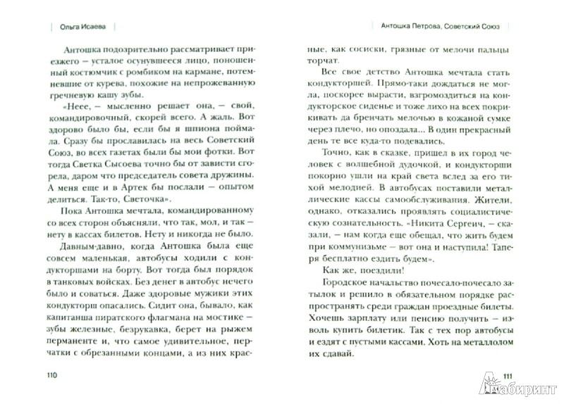 Иллюстрация 1 из 12 для Антошка Петрова, Советский союз - Ольга Исаева   Лабиринт - книги. Источник: Лабиринт