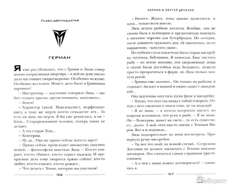 Иллюстрация 1 из 27 для Темный мир. Равновесие - Марина Дяченко | Лабиринт - книги. Источник: Лабиринт
