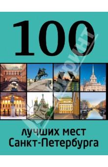 100 лучших мест Санкт-Петербурга эксмо 365 лучших мест чтобы отправиться сегодня