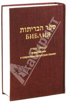 Библия на еврейском и современном русском языках (бордо)