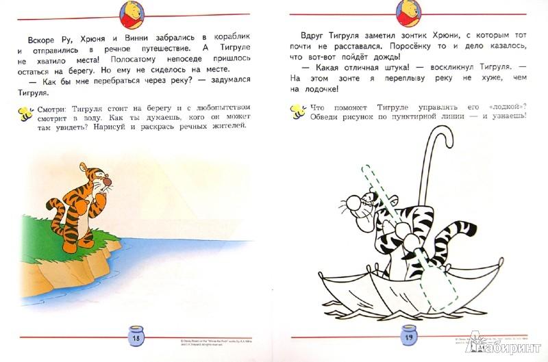 Иллюстрация 1 из 11 для Как Тигруля веселил друзей   Лабиринт - книги. Источник: Лабиринт