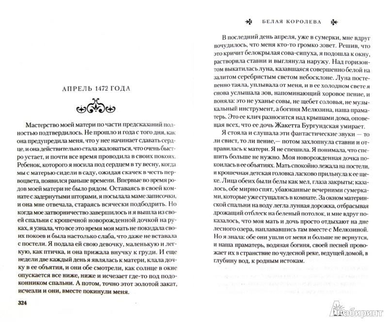 Иллюстрация 1 из 9 для Белая королева - Филиппа Грегори | Лабиринт - книги. Источник: Лабиринт