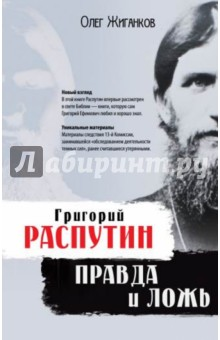 Григорий Распутин: правда и ложь