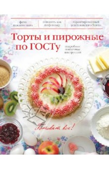 Торты и пирожные по ГОСТу. Подробные пошаговые инструкции