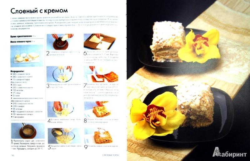 Иллюстрация 1 из 15 для Торты и пирожные по ГОСТу. Подробные пошаговые инструкции | Лабиринт - книги. Источник: Лабиринт
