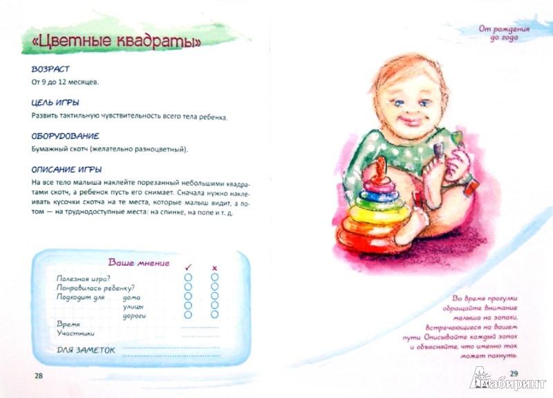 Иллюстрация 1 из 21 для Игры для развития вкуса, обоняния и тактильных ощущений малышей от 0 до 2 лет   Лабиринт - книги. Источник: Лабиринт