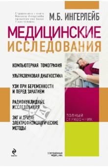 Медицинские исследования. Справочник рентгеноспектральный справочник