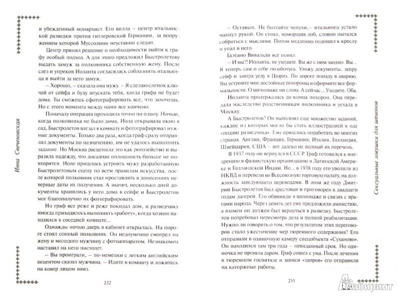 Иллюстрация 1 из 14 для Сексуальные ловушки для шпионов - Инна Свеченовская | Лабиринт - книги. Источник: Лабиринт