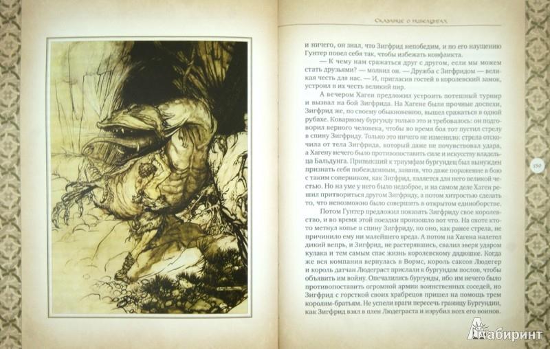 Иллюстрация 1 из 24 для Робин Гуд, король Артур и другие легенды Западной Европы - Ирина Бурова | Лабиринт - книги. Источник: Лабиринт