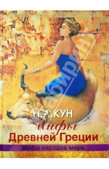 Мифы Древней Греции подвиги геракла cdmp3