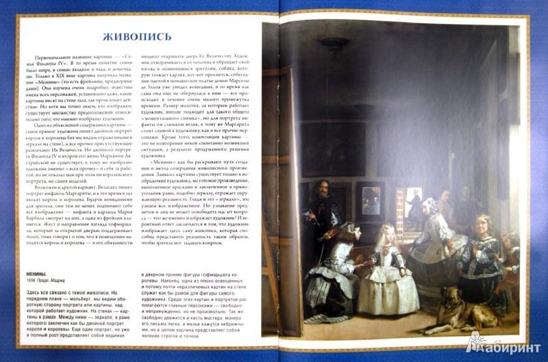 Иллюстрация 1 из 31 для Рубенс, Веласкес, Рембрандт. Гении эпохи барокко - Королева, Геташвили, Торопыгина | Лабиринт - книги. Источник: Лабиринт