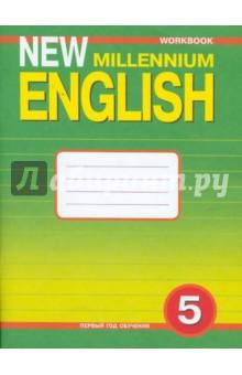Английский язык. Рабочая тетрадь к учебнику для 5 класса. Английский язык нового тысячелетия английский язык рабочая тетрадь к учебнику английский язык нового тысячелетия new millennium english для 7 кл общеобраз учрежд