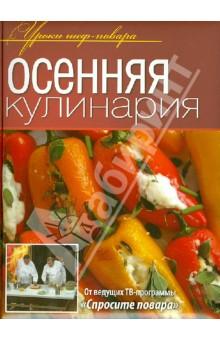 Осенняя кулинария рыба и морепродукты авторские рецепты от знаменитых шеф поваров
