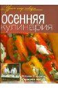 Осенняя кулинария трошкина е ред рецепты лучших шеф поваров москвы рыба и морепродукты