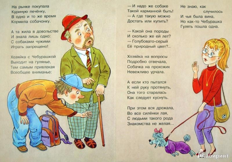 Иллюстрация 1 из 8 для Жила-была собачка - Сергей Михалков | Лабиринт - книги. Источник: Лабиринт