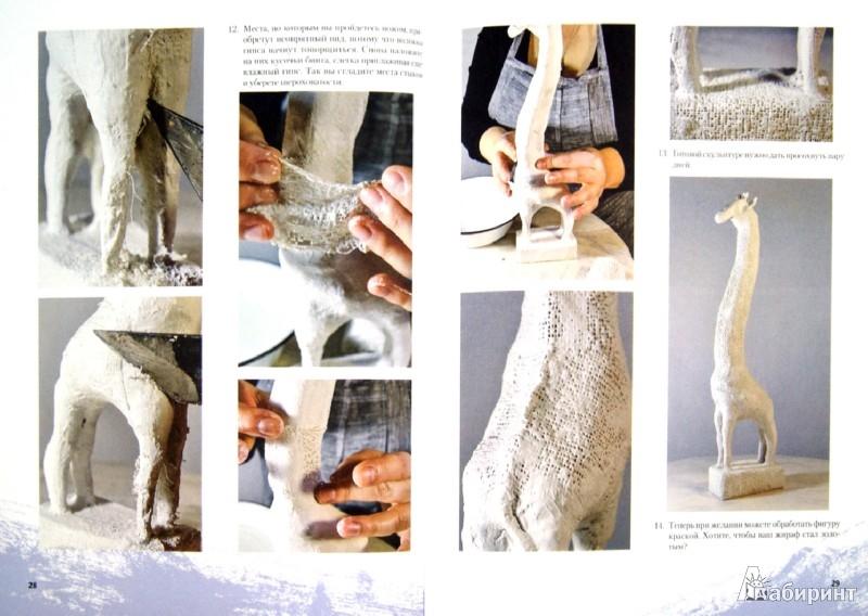Иллюстрация 1 из 15 для Скульптура для начинающих. Шаг за шагом (+CD) - Виктория Мазовецкая | Лабиринт - книги. Источник: Лабиринт