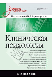 Клиническая психология. Учебник для вузов клод м прево клиническая психология