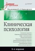 Клиническая психология. Учебник для вузов