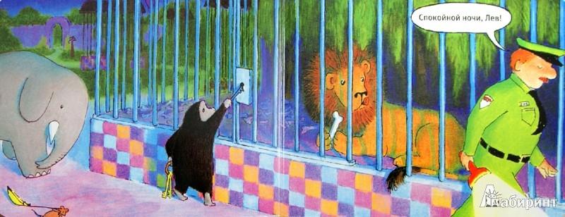 Иллюстрация 1 из 16 для Спокойной ночи, Горилла! - Пэгги Ратмен | Лабиринт - книги. Источник: Лабиринт