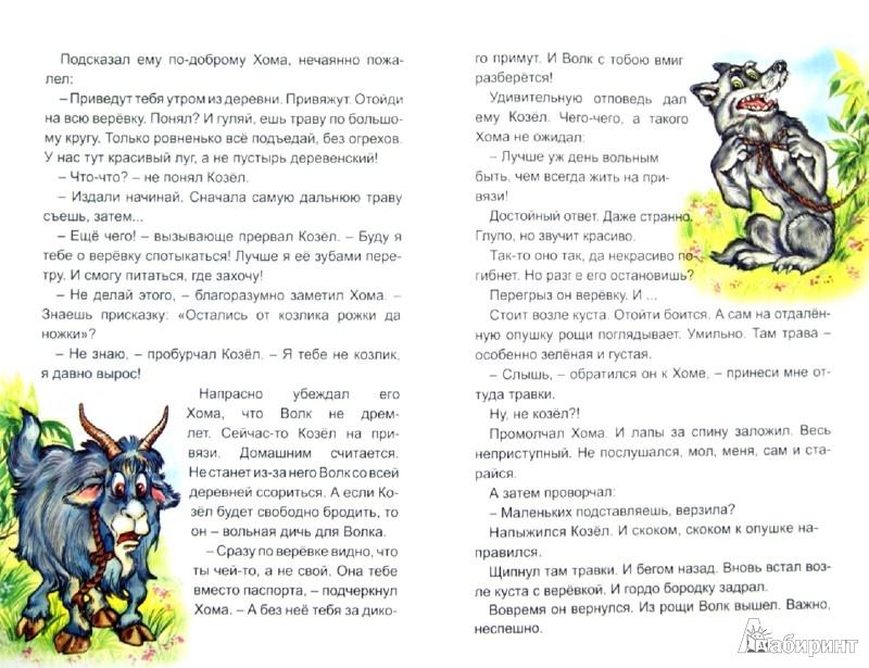 Иллюстрация 1 из 30 для Как Хома козла охранял - Альберт Иванов   Лабиринт - книги. Источник: Лабиринт