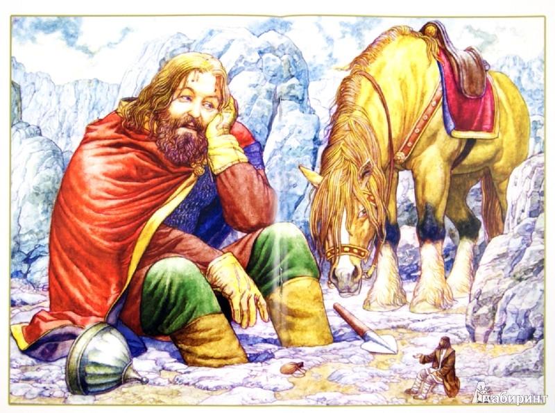 Иллюстрация 1 из 24 для Святогор-богатырь | Лабиринт - книги. Источник: Лабиринт