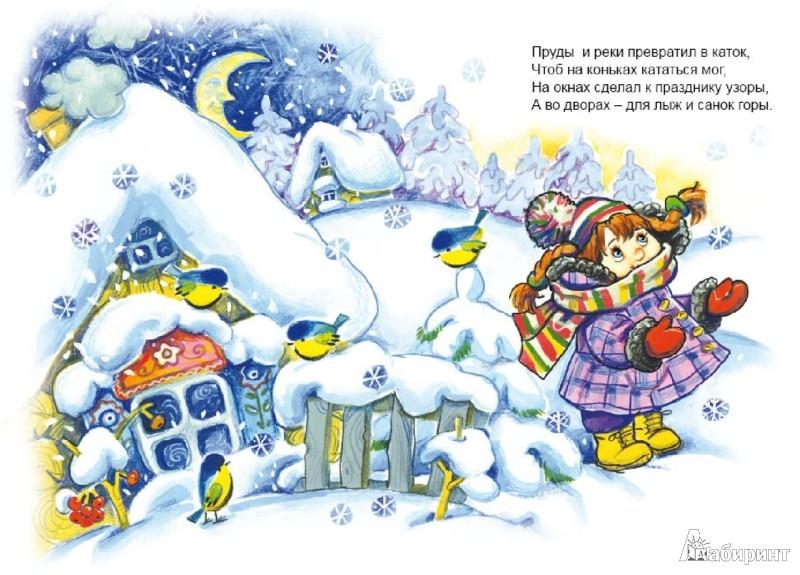 Иллюстрация 1 из 11 для Дедушка Мороз - М. Дружинина | Лабиринт - книги. Источник: Лабиринт