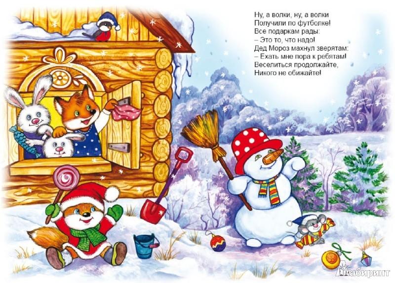 Иллюстрация 1 из 5 для Праздник с Дедом Морозом - М. Дружинина | Лабиринт - книги. Источник: Лабиринт