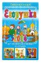 Обложка Егорушка. Детский православный календарь на 2014 год
