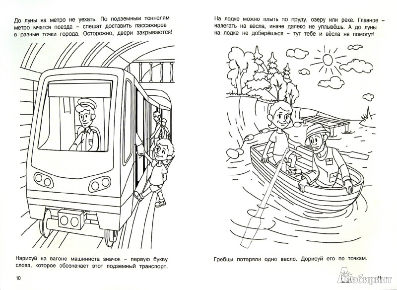 Иллюстрация 1 из 13 для Транспорт   Лабиринт - книги. Источник: Лабиринт