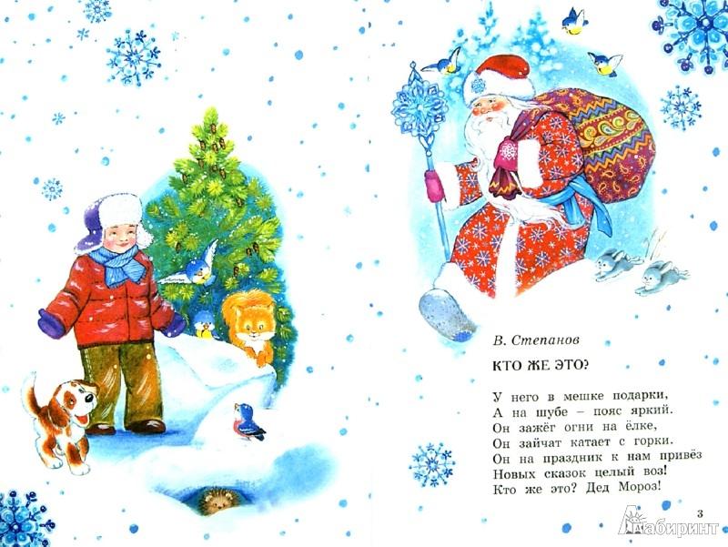 Иллюстрация 1 из 16 для Маленькой ёлочке холодно зимой. Стихи, загадки, сказка | Лабиринт - книги. Источник: Лабиринт