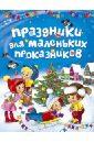 Праздники для маленьких проказников новый год стучится в дверь стихи загадки песенки