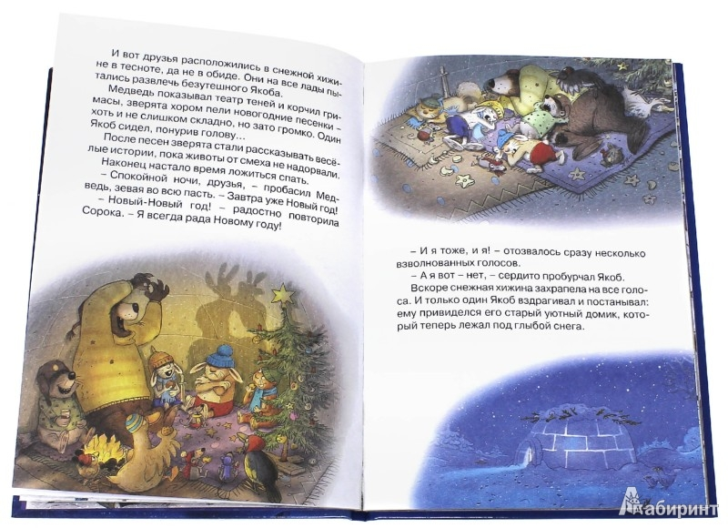 Иллюстрация 1 из 32 для Новогодний переполох - Валько | Лабиринт - книги. Источник: Лабиринт