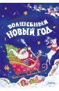 Дружинина Марина Владимировна Волшебный Новый год