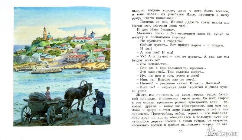 Иллюстрация 1 из 46 для Рассказы для детей - Максим Горький | Лабиринт - книги. Источник: Лабиринт