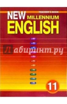 Английский язык: Книга для учителя к учебнику Английский язык нового тысячелетия для 11 класса к буркеева деловой английский язык