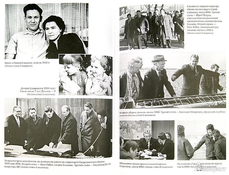 Иллюстрация 1 из 12 для Ельцин - Тимоти Колтон | Лабиринт - книги. Источник: Лабиринт