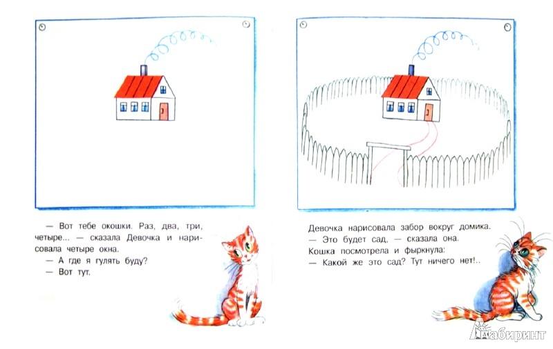 Иллюстрация 1 из 32 для Разноцветные истории - Владимир Сутеев | Лабиринт - книги. Источник: Лабиринт