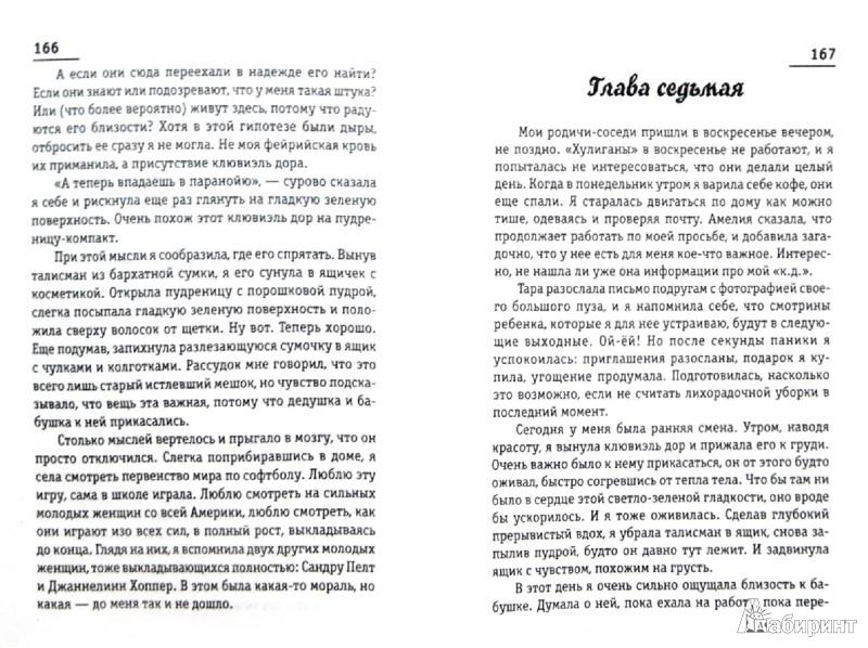 Иллюстрация 1 из 9 для Мертвый узел - Шарлин Харрис   Лабиринт - книги. Источник: Лабиринт