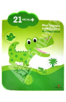 Крокодильчик. Мои первые наклейки книжки с наклейками мозаика синтез книжка с многоразовыми наклейками лесная школа жираф и его шарф