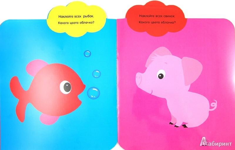 Иллюстрация 1 из 10 для Утенок. Мои первые наклейки - Мария-Элен Грегуар   Лабиринт - игрушки. Источник: Лабиринт