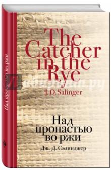 Сочинение рецензия на книгу над пропастью во ржи 6271