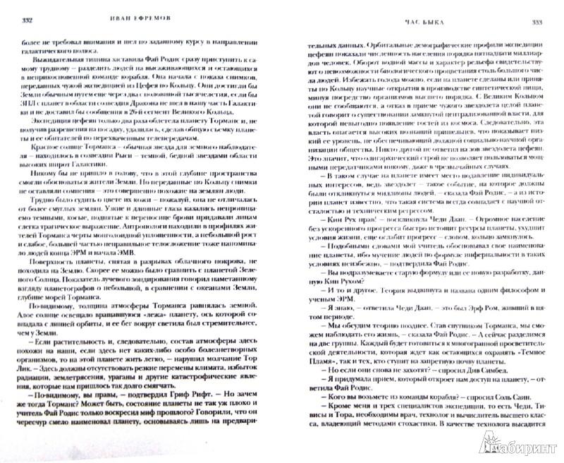 Иллюстрация 1 из 8 для Великое Кольцо - Иван Ефремов   Лабиринт - книги. Источник: Лабиринт