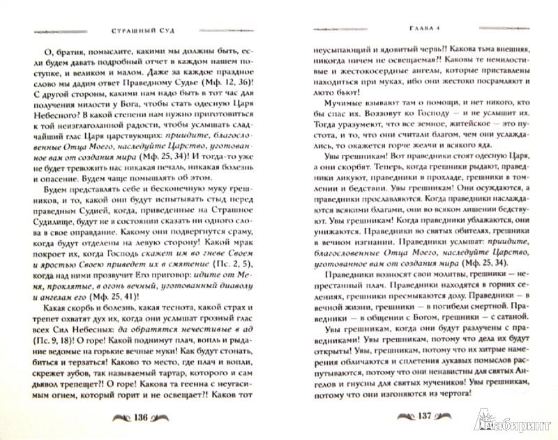 Иллюстрация 1 из 9 для Страшный суд. Православное учение - Владимир Зоберн | Лабиринт - книги. Источник: Лабиринт