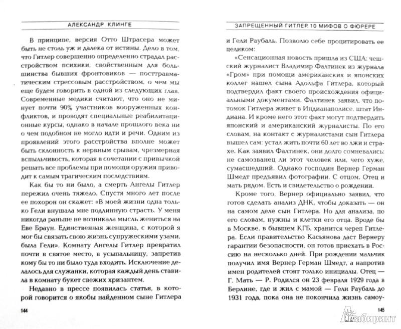 Иллюстрация 1 из 6 для Запрещенный Гитлер. 10 мифов о фюрере - Александр Клинге | Лабиринт - книги. Источник: Лабиринт