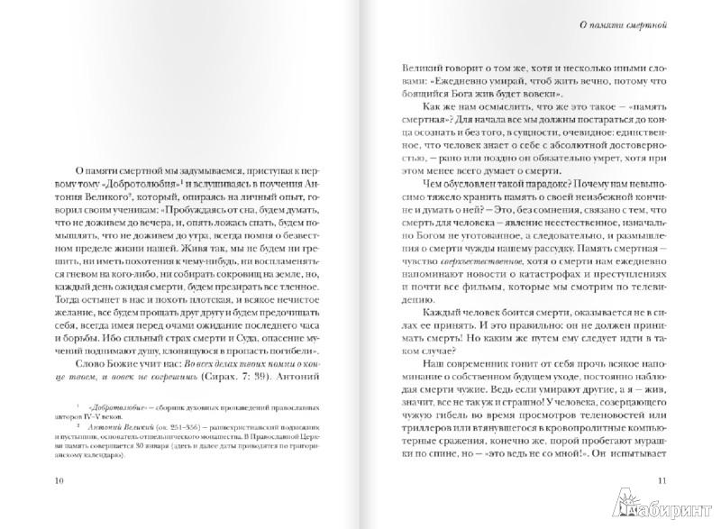 Иллюстрация 1 из 32 для Основы духовной жизни. Христианская практика преодоления зла - Алексей Протоиерей   Лабиринт - книги. Источник: Лабиринт