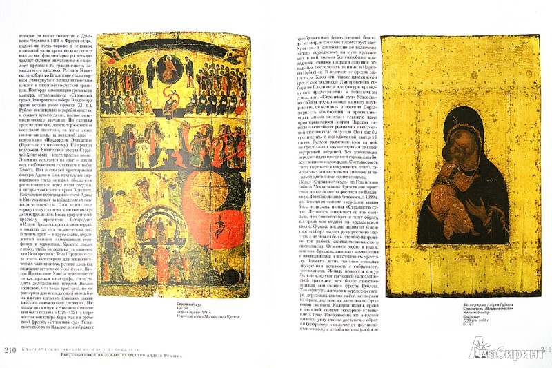 Иллюстрация 1 из 17 для Икона. Атлас православной иконы - Колпакова, Языкова | Лабиринт - книги. Источник: Лабиринт