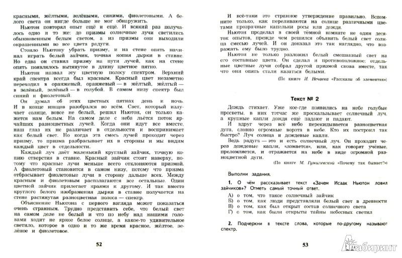 Иллюстрация 1 из 2 для Литературное чтение. Контрольные тренировочные материалы для 4 кл. с ответами и комментариями. ФГОС - Кузнецова, Обухова, Рябинина, Чабан   Лабиринт - книги. Источник: Лабиринт